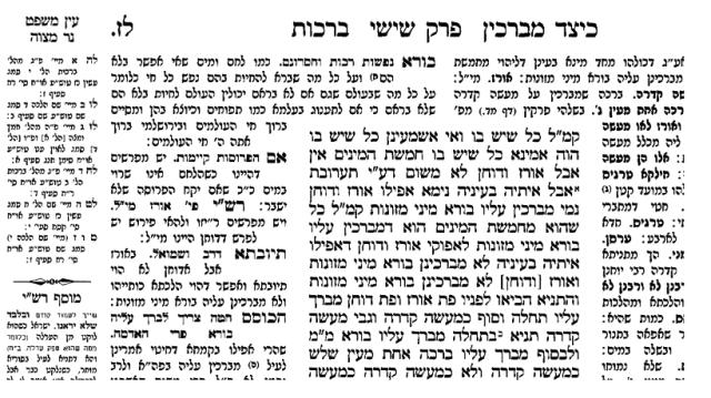 Halacha New Ein Mishpat Ner Mitzvah